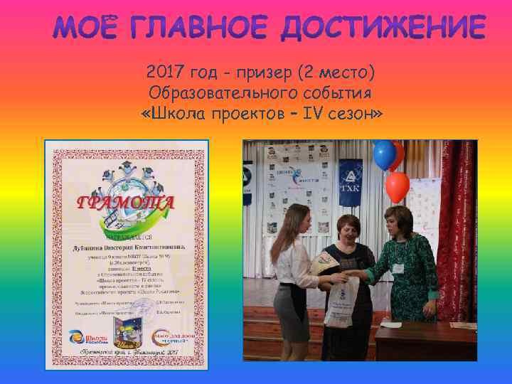 2017 год - призер (2 место) Образовательного события «Школа проектов – IV сезон»