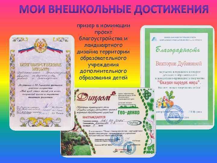 призер в номинации проект благоустройства и ландшафтного дизайна территории образовательного учреждения дополнительного образования детей