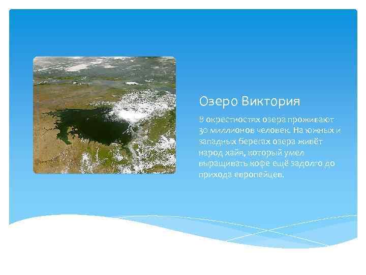 Озеро Виктория В окрестностях озера проживают 30 миллионов человек. На южных и западных берегах