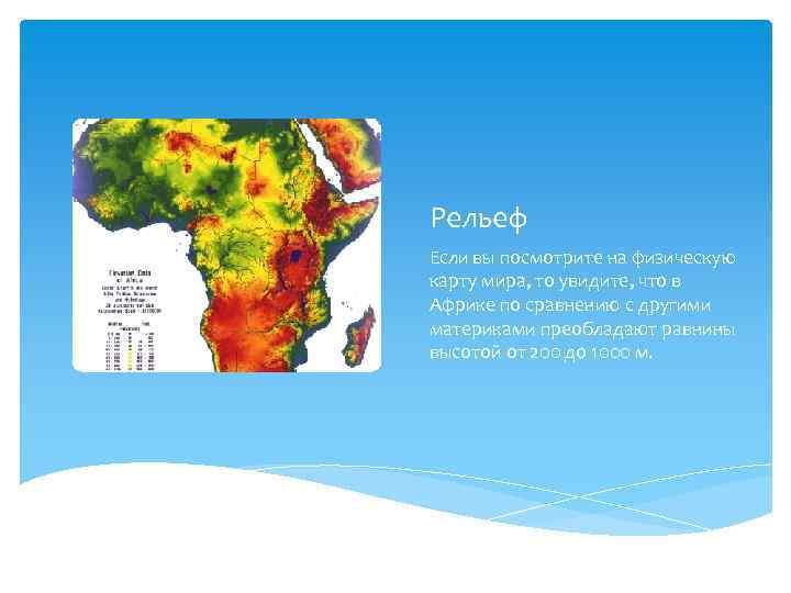 Рельеф Если вы посмотрите на физическую карту мира, то увидите, что в Африке по