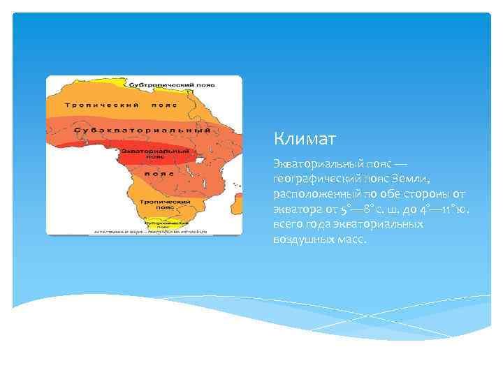 Климат Экваториальный пояс — географический пояс Земли, расположенный по обе стороны от экватора от