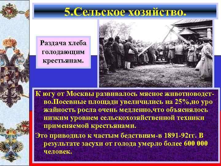 5. Сельское хозяйство. Раздача хлеба голодающим крестьянам. К югу от Москвы развивалось мясное животноводство.