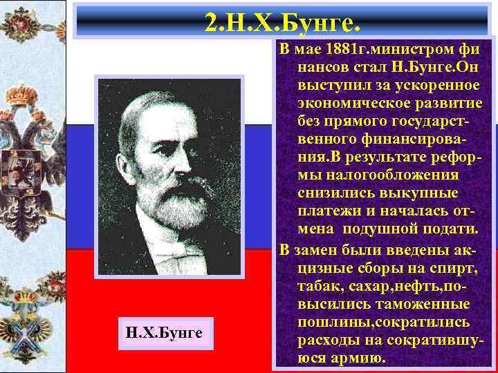 2. Н. Х. Бунге В мае 1881 г. министром фи нансов стал Н. Бунге.