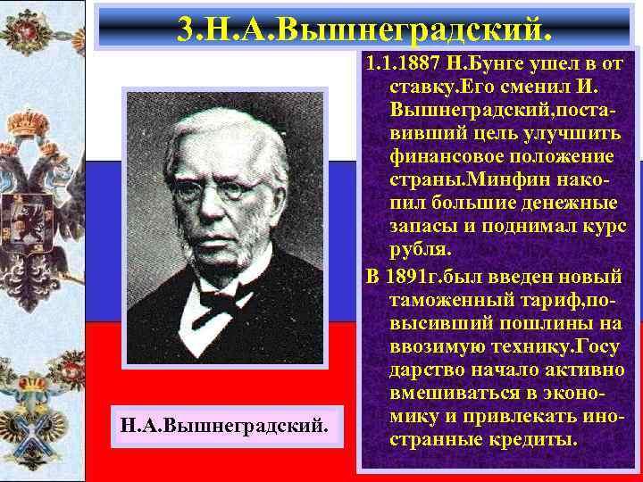 3. Н. А. Вышнеградский. 1. 1. 1887 Н. Бунге ушел в от ставку. Его