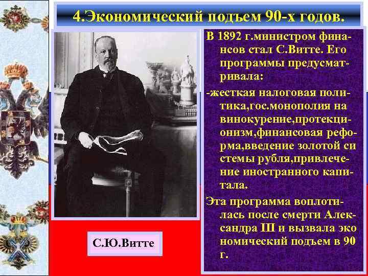 4. Экономический подъем 90 -х годов. С. Ю. Витте В 1892 г. министром финансов