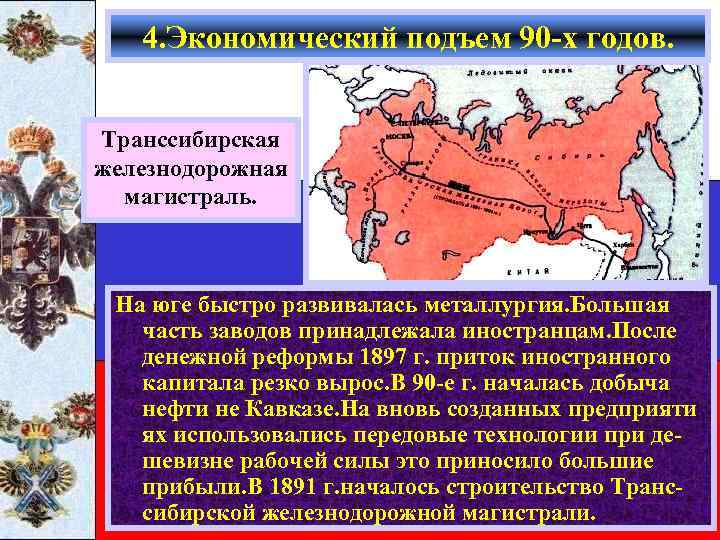 4. Экономический подъем 90 -х годов. Транссибирская железнодорожная магистраль. На юге быстро развивалась металлургия.