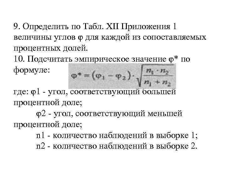 9. Определить по Табл. XII Приложения 1 величины углов φ для каждой из сопоставляемых