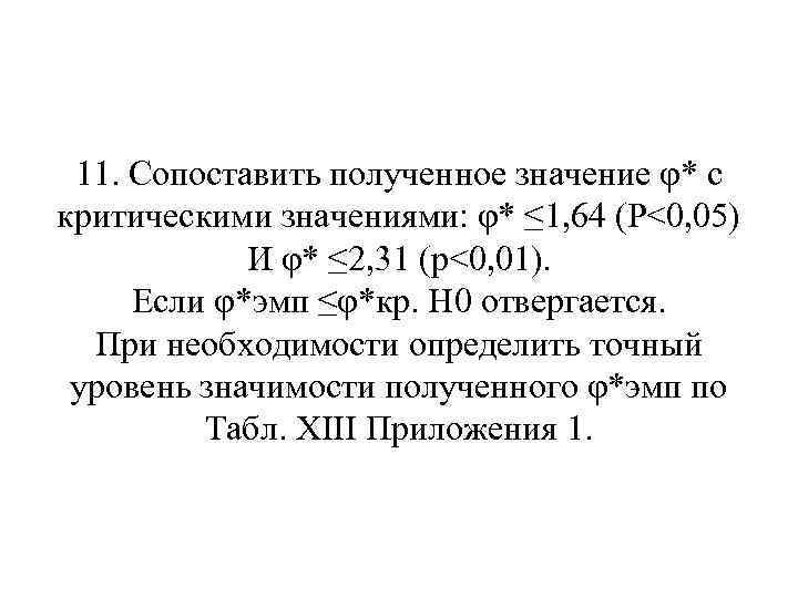 11. Сопоставить полученное значение φ* с критическими значениями: φ* ≤ 1, 64 (Р<0, 05)