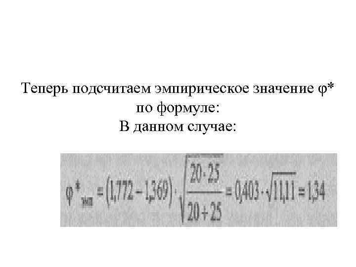 Теперь подсчитаем эмпирическое значение φ* по формуле: В данном случае:
