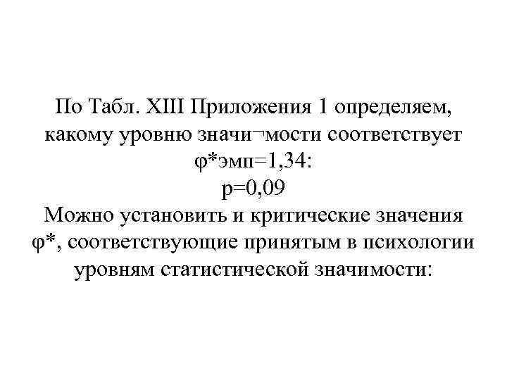 По Табл. XIII Приложения 1 определяем, какому уровню значи¬мости соответствует φ*эмп=1, 34: р=0, 09