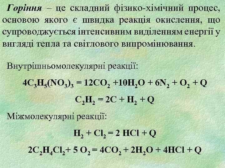 Горіння – це складний фізико-хімічний процес, основою якого є швидка реакція окислення, що супроводжується