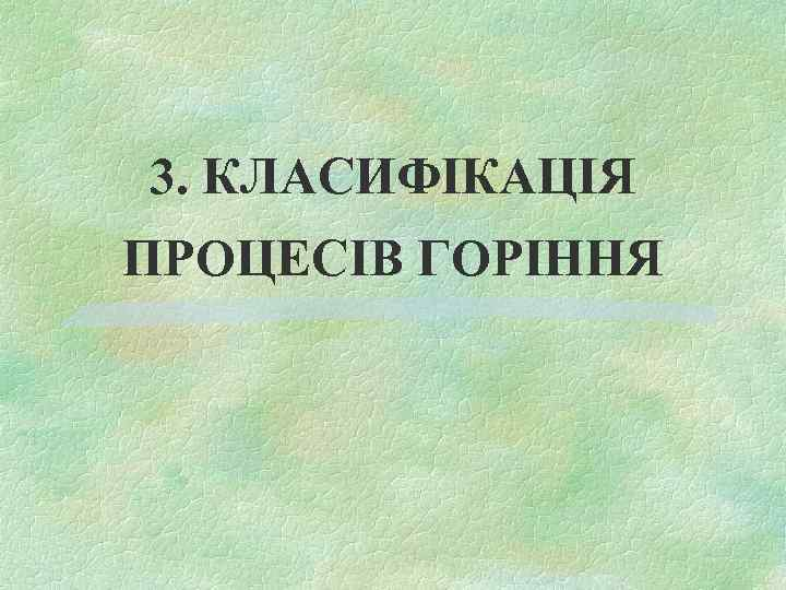 3. КЛАСИФІКАЦІЯ ПРОЦЕСІВ ГОРІННЯ