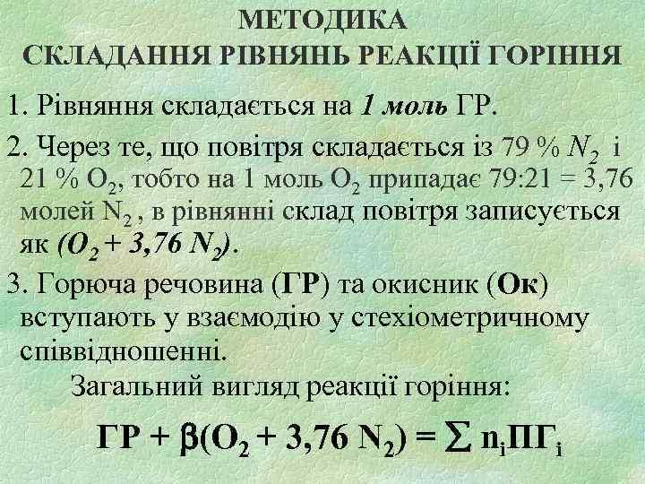 МЕТОДИКА СКЛАДАННЯ РІВНЯНЬ РЕАКЦІЇ ГОРІННЯ 1. Рівняння складається на 1 моль ГР. 2. Через