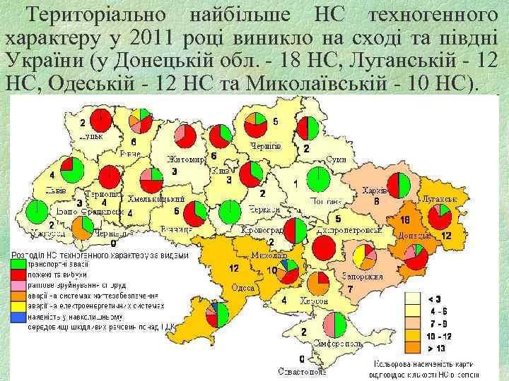 Територіально найбільше НС техногенного характеру у 2011 році виникло на сході та півдні України