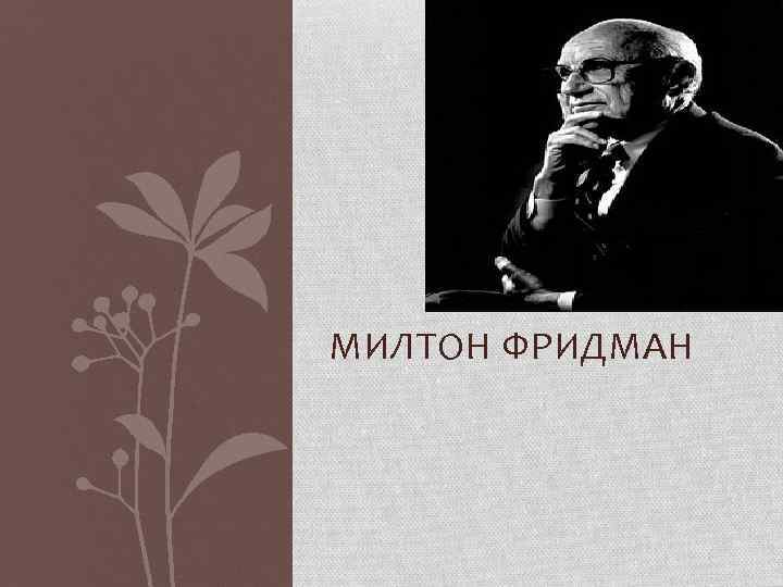 analysis of milton friedman Milton friedman (1912—2006) was an economist who won the nobel memorial prize in economics science from the swedish central bank for his work on consumption analysis and to monetary theory and history.