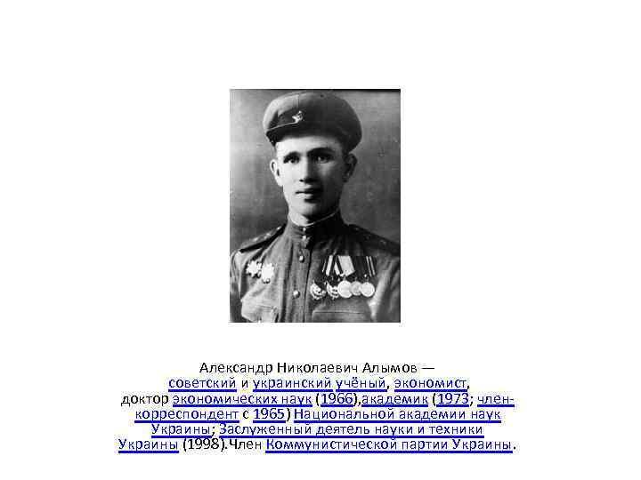 Александр Николаевич Алымов — советский и украинский учёный, экономист, доктор экономических наук (1966), академик
