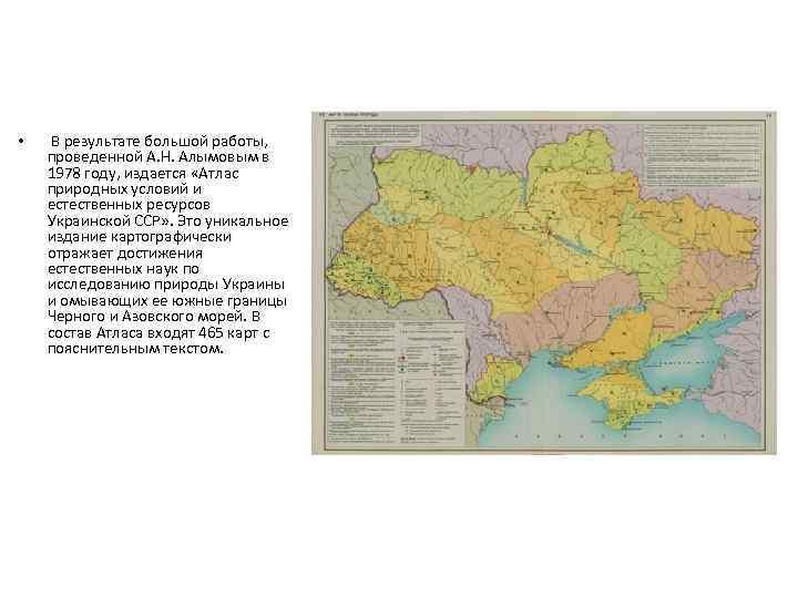 • В результате большой работы, проведенной А. Н. Алымовым в 1978 году, издается