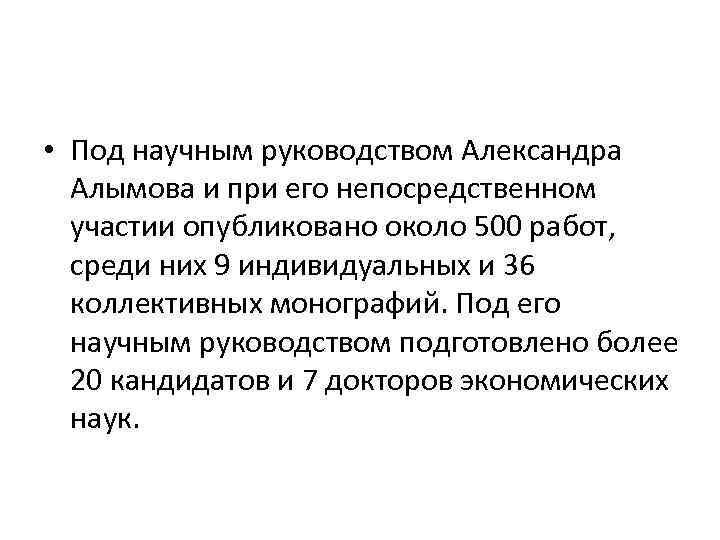 • Под научным руководством Александра Алымова и при его непосредственном участии опубликовано около