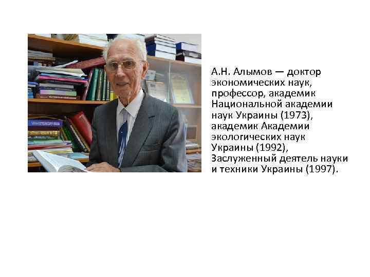 • А. Н. Алымов — доктор экономических наук, профессор, академик Национальной академии наук