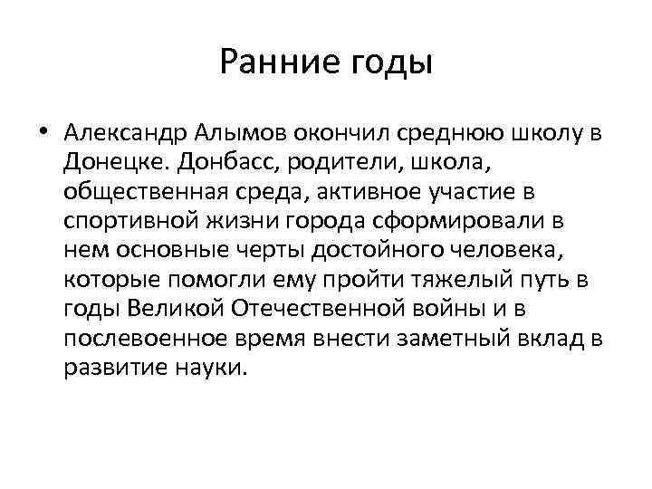 Ранние годы • Александр Алымов окончил среднюю школу в Донецке. Донбасс, родители, школа, общественная
