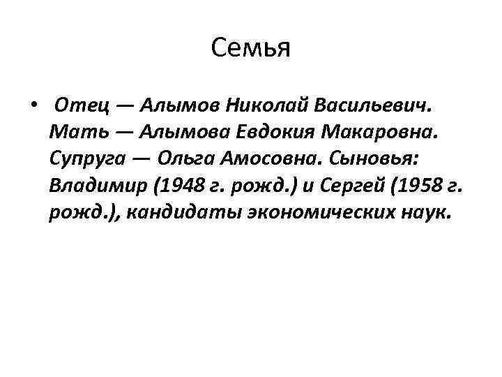 Семья • Отец — Алымов Николай Васильевич. Мать — Алымова Евдокия Макаровна. Супруга —