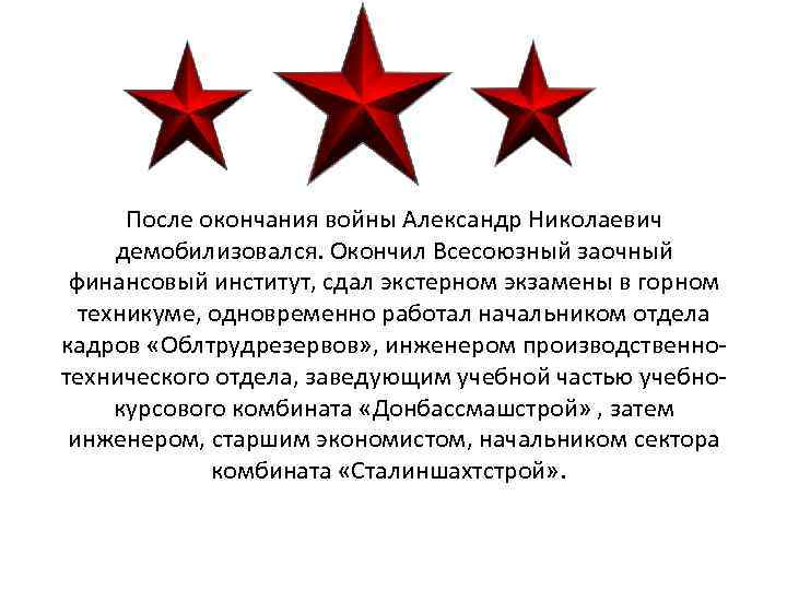 После окончания войны Александр Николаевич демобилизовался. Окончил Всесоюзный заочный финансовый институт, сдал экстерном экзамены