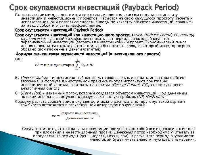 Срок окупаемости инвестиций (Payback Period) Статистические методы оценки являются самым простым классом подходов к