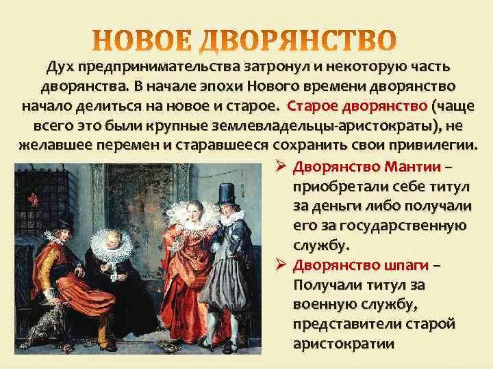 Дух предпринимательства затронул и некоторую часть дворянства. В начале эпохи Нового времени дворянство начало