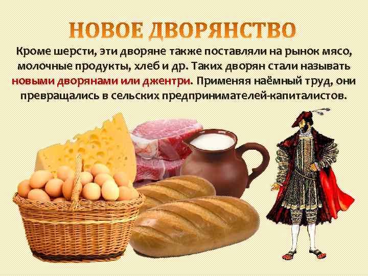 Кроме шерсти, эти дворяне также поставляли на рынок мясо, молочные продукты, хлеб и др.