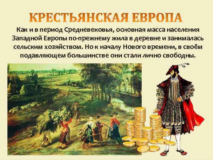 Как и в период Средневековья, основная масса населения Западной Европы по-прежнему жила в деревне