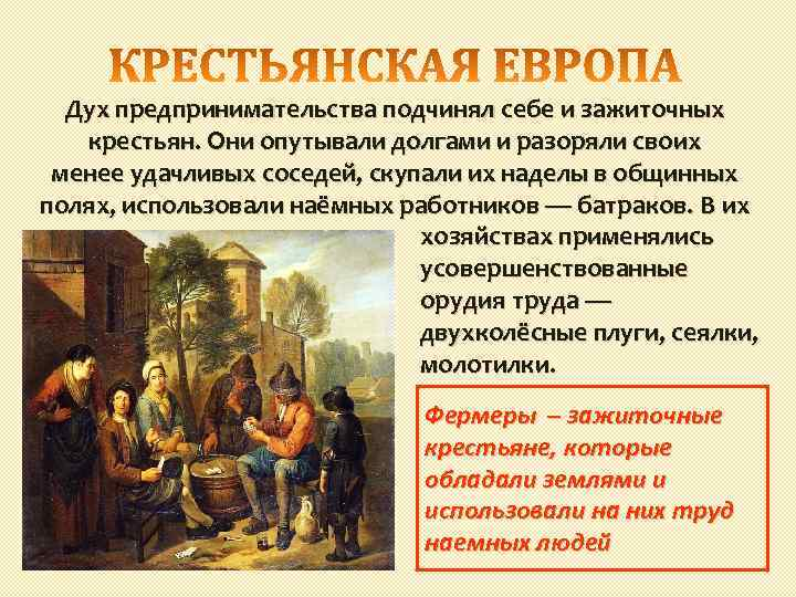 Дух предпринимательства подчинял себе и зажиточных крестьян. Они опутывали долгами и разоряли своих менее