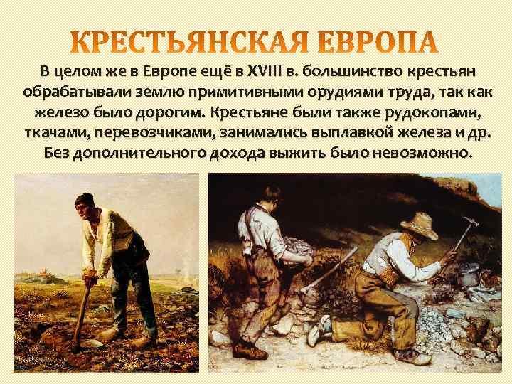 В целом же в Европе ещё в XVIII в. большинство крестьян обрабатывали землю примитивными