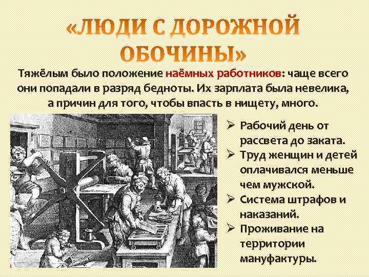 Тяжёлым было положение наёмных работников: чаще всего они попадали в разряд бедноты. Их зарплата