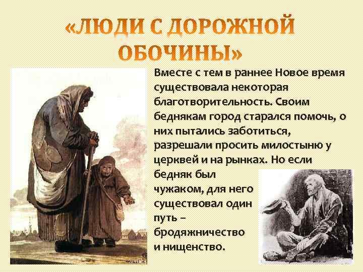 Вместе с тем в раннее Новое время существовала некоторая благотворительность. Своим беднякам город старался