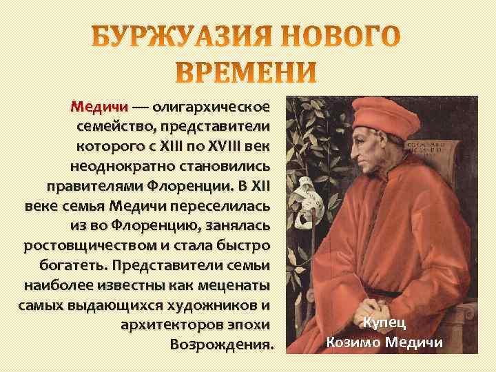 Медичи — олигархическое семейство, представители которого с XIII по XVIII век неоднократно становились правителями