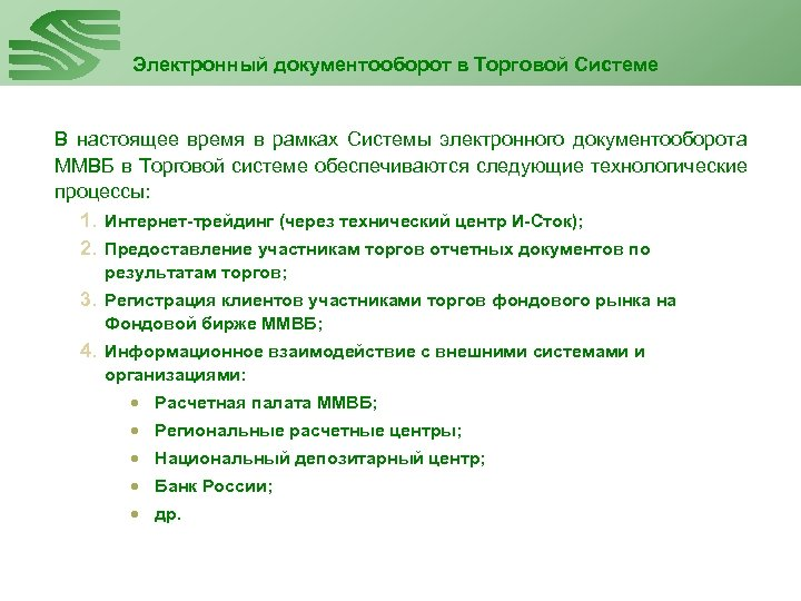Электронный документооборот в Торговой Системе В настоящее время в рамках Системы электронного документооборота ММВБ