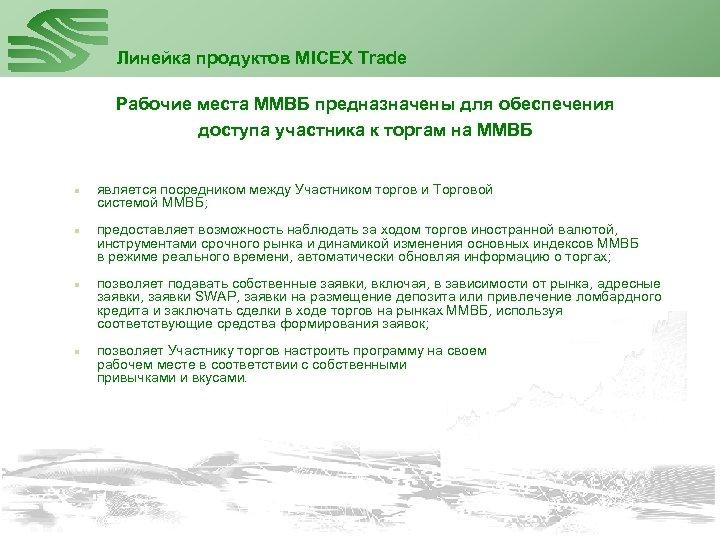 Линейка продуктов MICEX Trade Рабочие места ММВБ предназначены для обеспечения доступа участника к торгам
