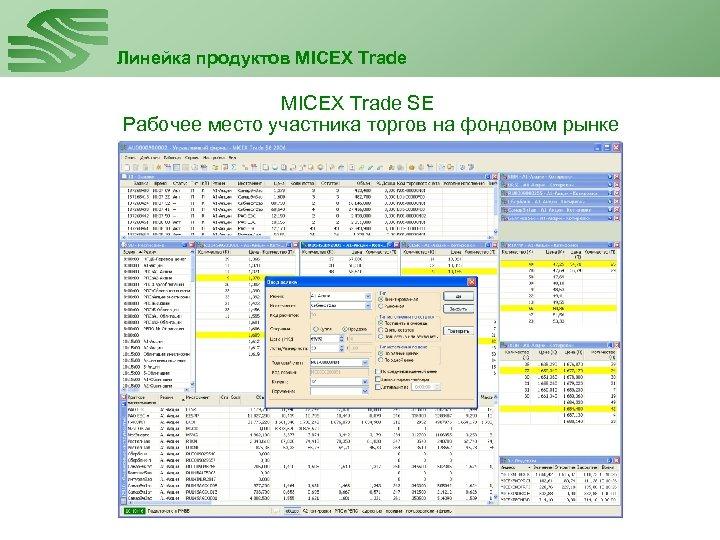 Линейка продуктов MICEX Trade SE Рабочее место участника торгов на фондовом рынке
