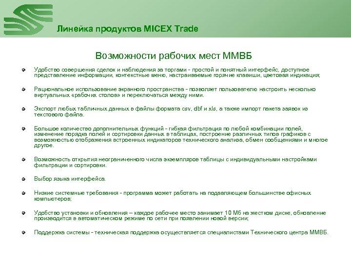 Линейка продуктов MICEX Trade Возможности рабочих мест ММВБ Удобство совершения сделок и наблюдения за