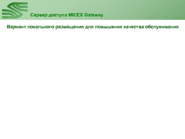 Сервер доступа MICEX Gateway Вариант локального размещения для повышения качества обслуживания