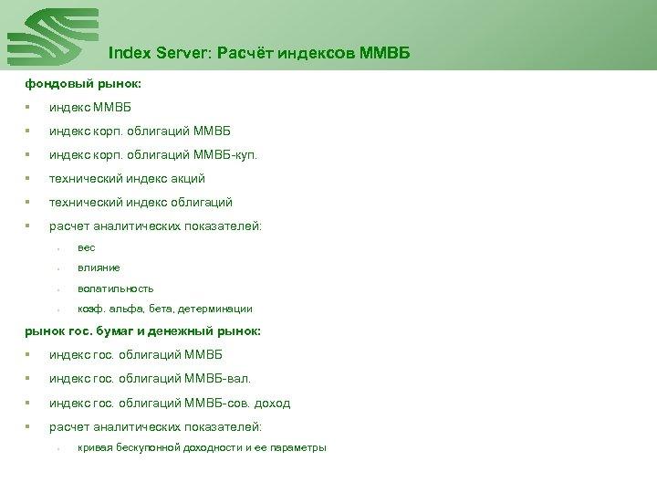 Index Server: Расчёт индексов ММВБ фондовый рынок: § индекс ММВБ § индекс корп. облигаций