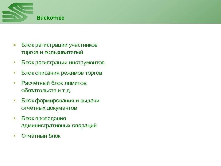 Backoffice Блок регистрации участников торгов и пользователей § Блок регистрации инструментов § Блок описания