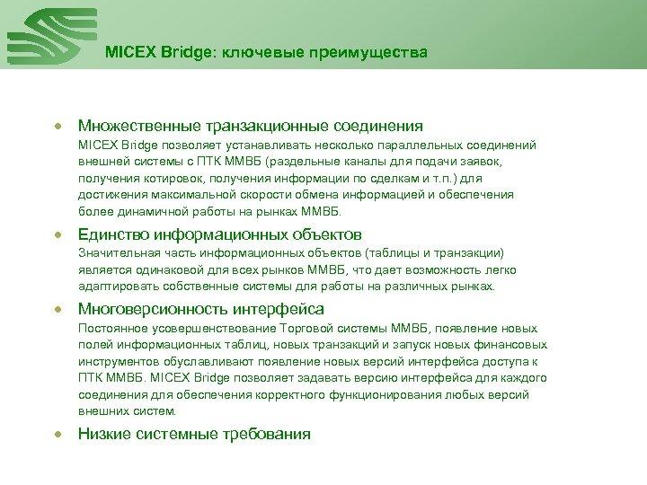 MICEX Bridge: ключевые преимущества Клиент (пример) Сервер Множественные транзакционные соединения (протокол RS-232) MICEX Bridge