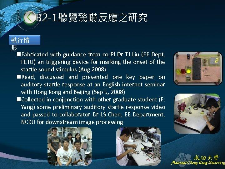 B 2 -1聽覺驚嚇反應之研究 執行情 形 n. Fabricated with guidance from co-PI Dr TJ Liu