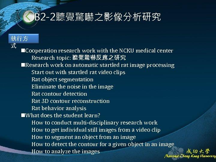 B 2 -2聽覺驚嚇之影像分析研究 執行方 式 n. Cooperation research work with the NCKU medical center