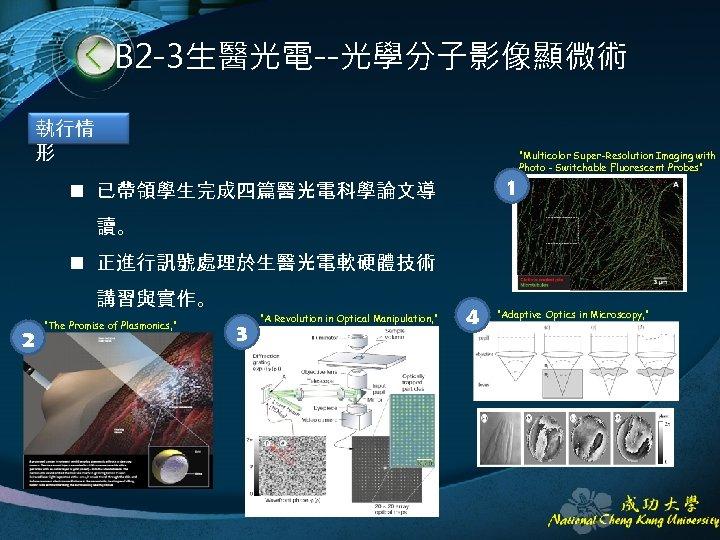 "B 2 -3生醫光電--光學分子影像顯微術 執行情 形 1 n 已帶領學生完成四篇醫光電科學論文導 ""Multicolor Super-Resolution Imaging with Photo -"