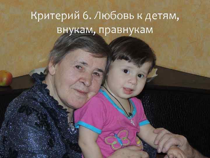 Критерий 6. Любовь к детям, внукам, правнукам