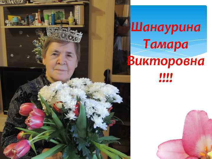 Шанаурина Тамара Викторовна !!!!