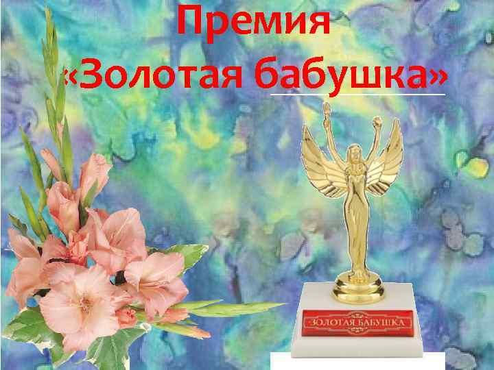 Премия «Золотая бабушка»