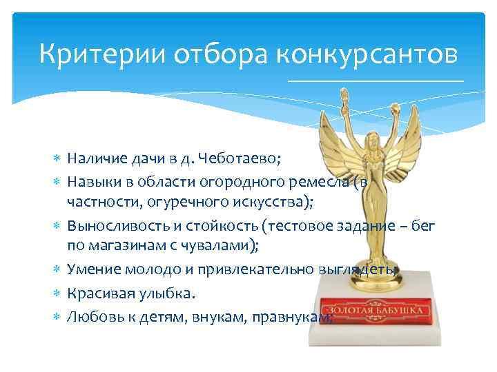 Критерии отбора конкурсантов Наличие дачи в д. Чеботаево; Навыки в области огородного ремесла (в